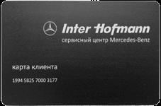 Карта клиента Inter Hofmann